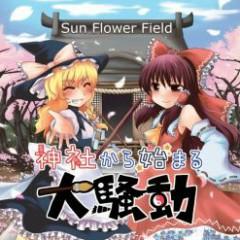 神社から始まる大騒動 (Jinja kara Hajimaru Daisoudou) - Sun Flower Field