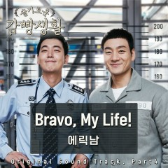Prison Playbook OST Part.4 - Eric Nam