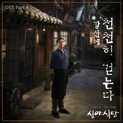 Midnight Dinner OST Part.4