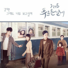 In Still Green Days OST Part.5