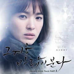 That Winter , The Wind Blows OST Part.3