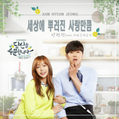 I Order You OST Part.1