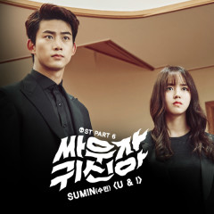 Let's Fight Ghost OST Part.6