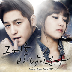 That Winter, The Wind Blows OST Part.4