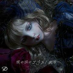 Yami no kuni no Alice / Hamon