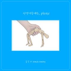 Don't Mind, Please (Single)