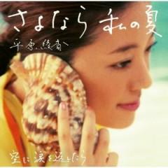 Sayonara Watashi No Natsu / Sora Ni Namida Wo Kaeshitara  - Ayaka Hirahara