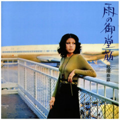 梶芽衣子(Zenkyoku Shu)~CD3 - Feifei Ohyan