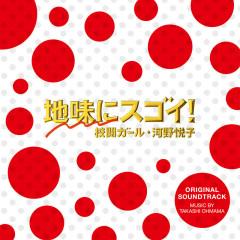 Jimi ni Sugoi! Koetsu Girl Kono Etsuko (TV Drama) Original Soundtrack - Takashi Ohmama
