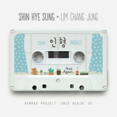 Once Again #2 - Shin Hye Sung,Lim Chang Jung