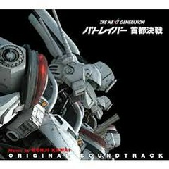 THE NEXT GENERATION Patlabor Shuto Kessen ORIGINAL SOUNDTRACK