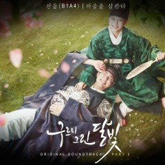 Moonlight Drawn by Clouds OST Part. 2