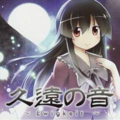 久遠の音 (Kuon no Oto) ~Ewigkeit~ - α music