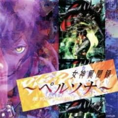 Megami Ibunroku Persona Original Soundtrack & Arrange Album CD1