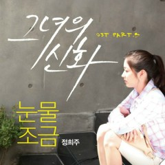 Her Legend OST Part.3