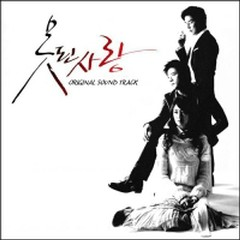 Bad Love OST Vol 2