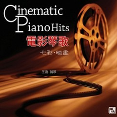 Cinematic Piano Hits  - Wang Wei