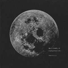 Natsukashii Tsuki wa Atarashii Tsuki - Coupling & Remix works CD1