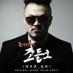Neighborhood Lawyer Jo Deul Ho OST Part.2 - Defconn,Blunt