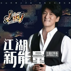 江湖新能量 / Năng Lượng Mới Khắp Bốn Phương (Sing My Song - Team Châu Hoa Kiện) - Châu Hoa Kiện