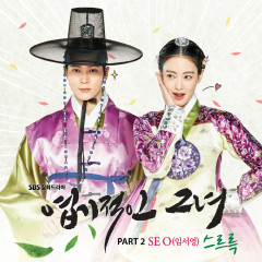 My Sassy Girl OST Part.2