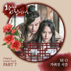 The King In Love OST Part.7