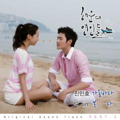 Haeundae Lovers OST Part.3