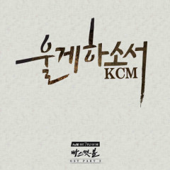 Basketball OST Part.3 - KCM
