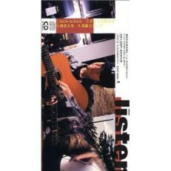 指さえも (Yubi Saemo) - Kenji Ozawa