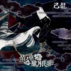 Jou no Han / Oborozukiyo - Kiryu