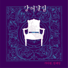 Waiting In Anticipation - Kang Huh Dalrim