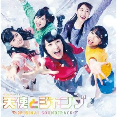 Tenshi to Jump (TV Series) Original Soundtrack - Masaru Yokoyama