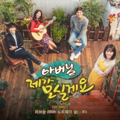 Father, I'll Take Care Of You OST Part.1 - It's