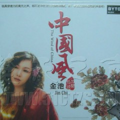The Wind Of China - Jin Chi