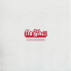第285回 红白みん合戦 (285 battle of red and white people) (CD1)