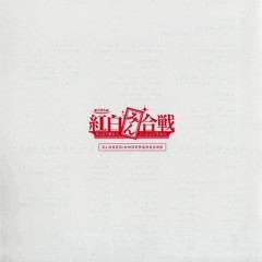 第285回 红白みん合戦 (285 battle of red and white people) (CD2)