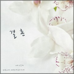 Marriage (Single) - Shihyong Kim