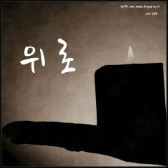 Up (Single) - Shihyong Kim