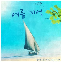 Summer Memory (Single) - Shihyong Kim