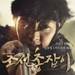 Gunman In Joseon OST Part.4 - Lim Chang Jung
