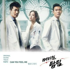 Medical Top Team OST Part.2 - Melody Day