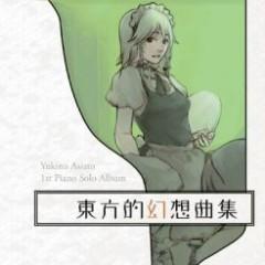 Touhouteki Gensoukyokushuu - Yuki no Ashiato