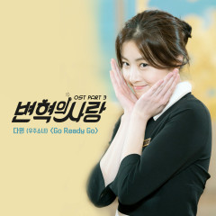 Revolutionary Love OST Part.3 - Dawon