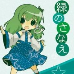 緑のさなえ (Midori no Sanae)