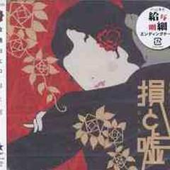 Son To Uso - Yoeko Kurahashi