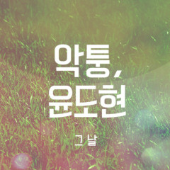 The Day - Achtung,Yoon Do-hyun