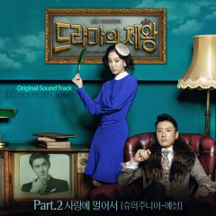 King Of Dramas OST Part.2 - Ye Sung