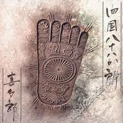 Shikoku 88 Kasho