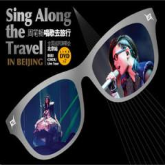 唱歌去旅行 (Disc 2) / Sing Alone The Travel - Châu Bút Sướng