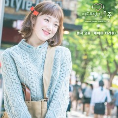 Weightlifting Fairy Kim Bok Joo OST Part.4